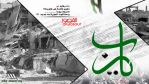 HOMS QUOSOR by ABOMWAFAQ