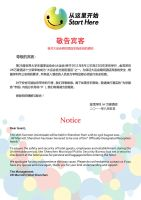 THE 26 UNIVERSIADE GUESTLETTER by Jerry-she