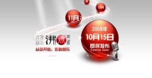 Baidu Yule Feidian Website by blueui
