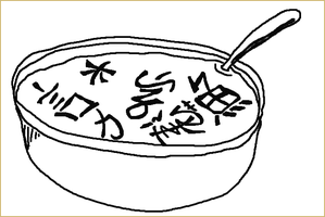 Hiragana Soup by exintrovert