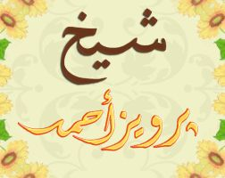 calligraphed names 11 by calligrafer