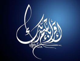 read the name of allah by ibrahimabutouq