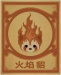 Fire Ferrets Poster by SnailPropulsionLabs