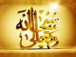 Islamic Art 3dmax Photoshop  Islamic Calligraphy by cr8v