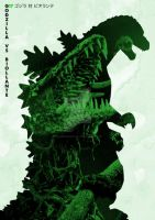 G17 Godzilla Vs Biollante by Designosaurus-Rex