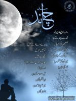 Chaand by Anonymous Poet by 475