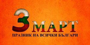 3 march by StanislavPetrov