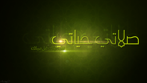 Wallpeper Islamic 1366x768 by as3aaD