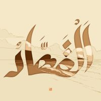 Calligraphy 17 by Sheharzad-Arshad