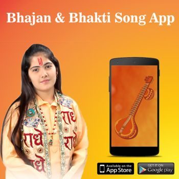 Bhakti Songs Mp3 Free Download in Hindi By Anuradha Paudwal