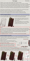 Tutorial: Texture. RUS by Yakovlev-vad