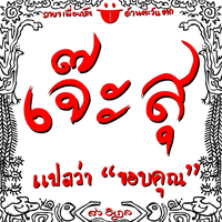 Say Thank You in Myanmar by sw-eden