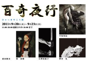 Group Exhibition by SheerHeart