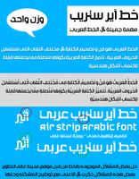 Air Strip Arabic by rakanksa