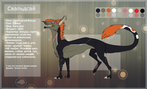 lol Alda. New ref by Svaldsai