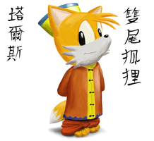 Tails dressing chinese clothes by GaussianCat