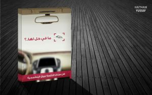 Brochure - auto glass 1 by HaithamYussef