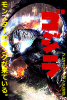 Godzilla (Game) (Movie Teaser Poster) (Japanese) by imperial96