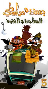 basant and diasty season 5 by helmy1