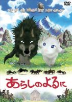 Arashi No Yoru Ni Movie Links by PervyMeiPlz