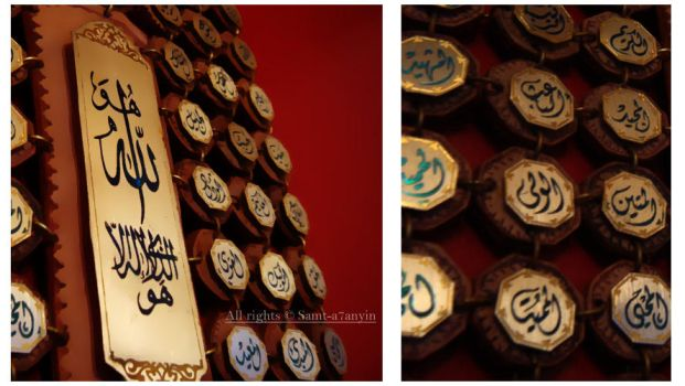 i love Allah .. by Samt-al7anyin