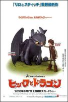 HTTYD: Japanese Poster by MorkelebTheDragon