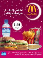 Mcdonald's Ramadan AD by SpanishEyzzz