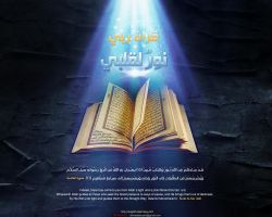 Quran by zaiddesign