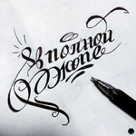 Calligraphy / Lettering / Wator by Wator