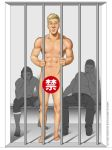 Sexy Male Pinup - Nudist in the Prison by eddiechin