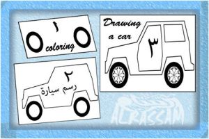 Drawing a car by alrassamphoto
