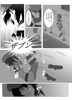 Entering Fabricated World [Setsuko] Page 4 by Taffy-Chan