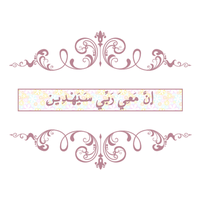 *ALLAH with me* by 4Islam92